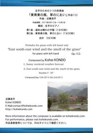 """""""East south-east wind and the smell of the grass"""" for piano with left-hand Op.153 sheet music"""