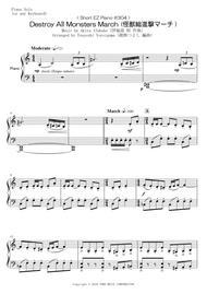 Tsuyoshi Yoroiguma  Sheet Music < Short EZ Piano #304 > Destroy All Monsters March Song Lyrics Guitar Tabs Piano Music Notes Songbook