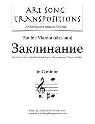 Pauline Viardot  Sheet Music ?????????? (transposed to G minor) Song Lyrics Guitar Tabs Piano Music Notes Songbook