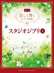 Sheet Music 12 Studio Ghibli Songs with Beautiful Piano Sounds for 2 Advanced Pianists Vol.1 Song Lyrics Guitar Tabs Piano Music Notes Songbook