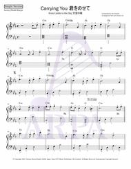 Joe Hisaishi  Sheet Music [Pedal / Lever Harps]  Carrying You ????? (Laputa Castle in the Sky) Song Lyrics Guitar Tabs Piano Music Notes Songbook