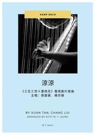 ??? Zhang Bi Chen, ??? Aska Yang  Sheet Music ?? Liang Liang «???????? Eternal Love»?????? - Harp Solo Song Lyrics Guitar Tabs Piano Music Notes Songbook